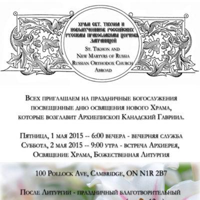 Consecration Russian copy